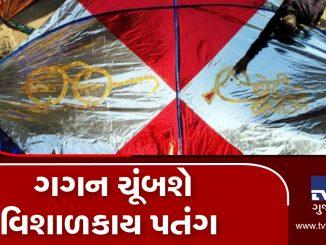 Surat Trader makes giant kite to celebrate Uttarayan surat Uttarayan ma aakash ma jova malse 24 feet no vishalkay patang banavva ma lagyo aatlo samay