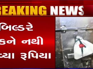 Builder fails to pay loan amount, bank seals flats in Katargaam, Surat