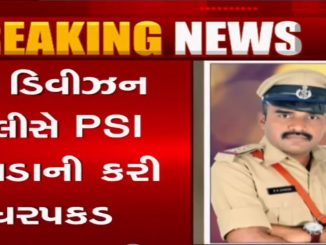 Rajkot: Case of man killed by accidental shot from PSI's gun; Latter arrested by A division police