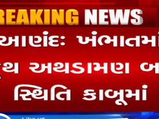 Anand Clash between 2 groups at Khambhat; Range IG reaches the spot