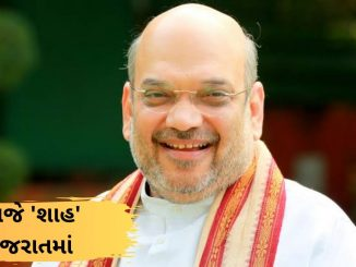 Union HM Amit Shah to arrive Gujarat tonight, to inaugurate various projects HM amit shah aaje ratre gujarat aavse aavtikale vividh karyakarmo ma aapse hajri