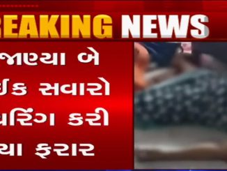 Valsad: 2 women killed after miscreants open fire on them at Chanod colony of Vapi