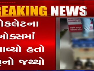 Liquor bottles found hidden in chocolate boxes in a milk parlour's godown, 2 arrested, Vadodara