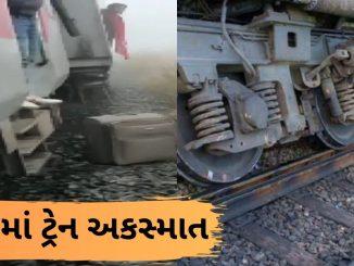 5 coaches of Mumbai-Bhubaneswar Lokmania Tilak Express derail near Cuttack, 40 injured katak ma train accident 5 coaches pata parthi utarya 40 thi vadhu loko gayal