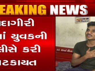 Man detained for threatening staff with knife in LJ hospital, Ahmedabad ahmedabad LG Hospital ma ek yuvak ni dadagiri aavi same police e kari aatkayat