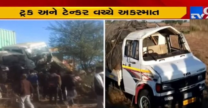 4 killed in accident between tanker and truck on Rajkot-Gondal highway rajkot-gondal highway par truck ane tanker vache accident 4 loko na ghatna sthde j mot