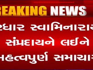 Kheda: Nitya Swarup Swami to rejoin Vadtal Swaminarayan Sanstha