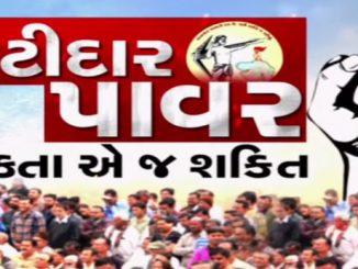 CM Rupani kicks off Patidar Maha Sammelan, Dy CM Nitin Patel also remained present patidar maha sammelan no CM rupani e karavyo prarambh DyCM Nitin Patel pan hajar