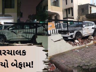 Ahmedabad: Inebriated driver rams car into wall in Maninagar nasha ma car chalak banyo befam flat ni dival sathe car athadata anya 3 car ne nukasan