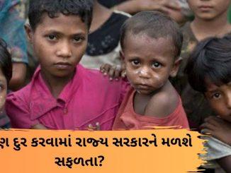 Will govt succeed in eliminating malnutrition? kuposhan dur karva ma rajya sarkar ne malse safadta?