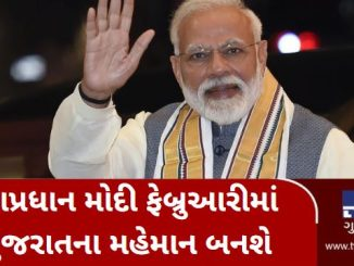 PM Modi to visit Gujarat in Feb, may lay foundation stone for Rajkot AIIMS PM Modi february ma gujarat na mehman banse rajkot aiims hospital nu khatmuhurat kare tevi shakyata