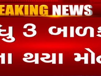 Rajkot: 3 more infants die at K T Children Hospital | TV9News