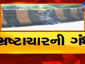 Mehsana: 5 years old overbridge caves in, Opposition alleges corruption