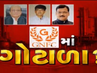 3 BJP MLAs allege storage of deadly chemical at GNFC, warn mishap like Bhopal Gas Tragedy| Bharuch