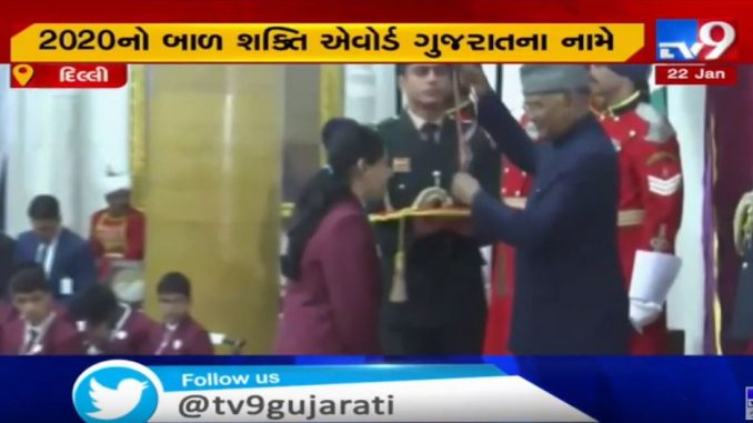 Girl from Gujarat gets Bal Shakti Purashkar by President Ramnath Kovind