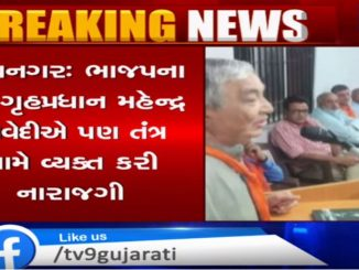 Ex-state minister & BJP leader Mahendra Trivedi alleges corruption in Kansara purification Bhavnagar