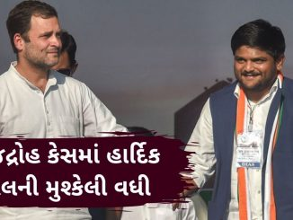 patidar-anamat-andolan-ma-sedition-case-hardik-patel-virdh-non bailable-warrant