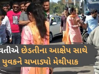 eve-teaser-thrashed-by-woman-in-rajkot-video-goes-viral-kotecha-road-par-ni-ghatna