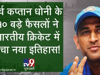 Top 10 captaincy decisions taken by MS Dhoni that changed Indian cricket