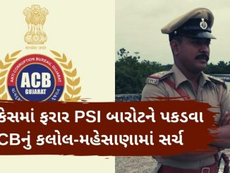 PSI Chetan Barot in Chapter Bribe! The ACB reached Mehsana behind the PSI Chetan Barot