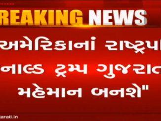 President Donald Trump to be guest of Gujarat, CM Vijay Rupani Ae Delhi Thi kari jaherat