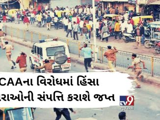 CAA Protests: Ahmedabad police to recover compensation for damage from protesters