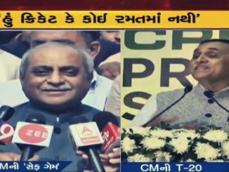 Am not in Cricket or any Sports : Dy CM Nitin Patel on Cm Rupani's T-20 remark