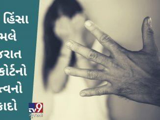 Divorced woman can't file domestic violence case against husband: Gujarat HC