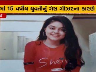 Mumbai: Girl dies as gas geyser snaps oxygen supply in bathroom