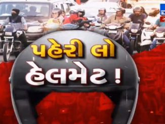 Gujarat Police to undertake special 'helmet drive' from today