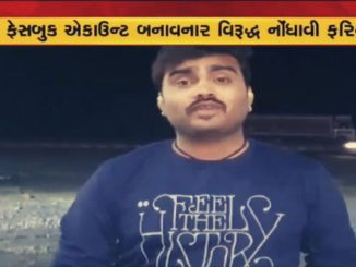 Gujarati singer Jignesh Kaviraj filed a complaint in cybercrime and police arrested the man