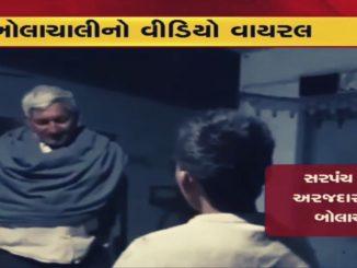 VIDEO viral of brawl between Sarpanch and applicant in Rangpur village of Junagadh Keshod