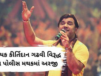 Application filed against folk artist Kirtidan Gadhvi for hurting social sentiments during 'Dayra'