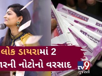 NRI showered wads of Rs. 2000 currency notes during a lokdayra in Navsari