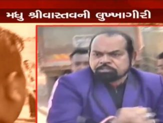 Caught on Camera BJP MLA Madhu Srivastava misbehaving with mediamen