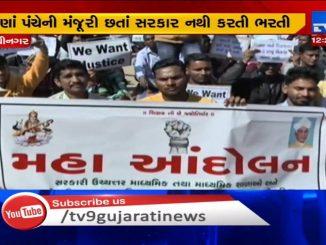 Tat-2 exam candidates stage protest in Gandhinagar, demand recruitment of teachers in high schools