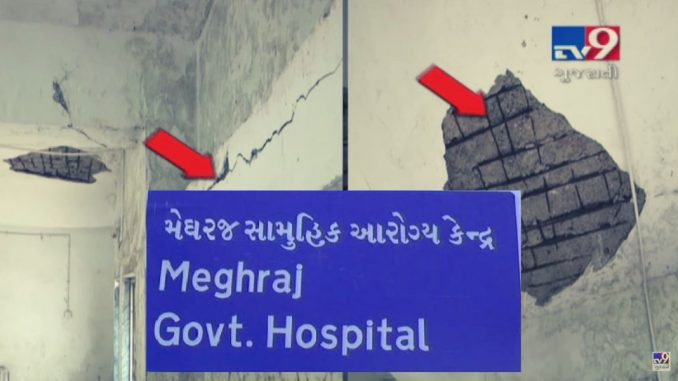 Arvalli: Dilapidated Meghraj govt hospital building terrifies patients