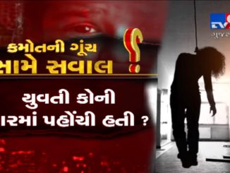 Modasa Dalit girl rape, murder case; Audio clip between her 2 friends raised questions