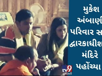 Ambani family offered prayers at Dwarkadhish Temple earlier today