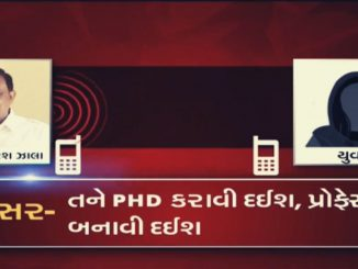 Saurashtra University professor asking for sexual favour from girl student, audio goes viral