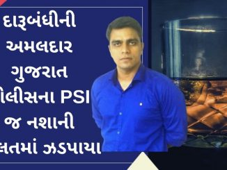Drunk PSI arrested for creating nuisance near Bhadaj circle , Ahmedabad