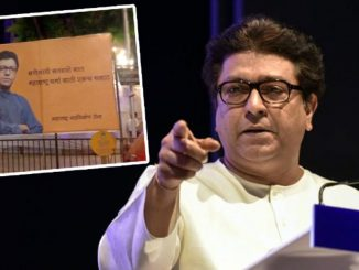 Maharashtra Navnirman Sena general convention on 23rd January,Raj thackeray na home par avar javar vadhi