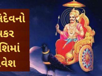 24 January thi makar rashi ma shani no thase pravesh, jano kai rashi na loko e rakhvu padse dhyan