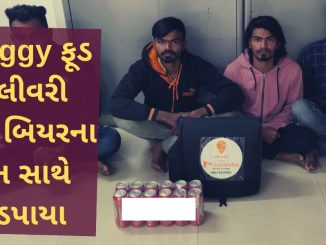 4 Swiggy delivery boys nabbed with beer cans, Rajkot