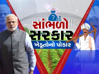 Mehsana Expectations of farmers from Budget 2020