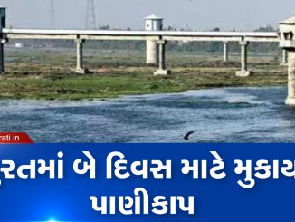 70% of areas in Surat to face water cut for 2 days from today surat shehar na 70% vistar ma 2 divas nahi male pani mukayo panikap