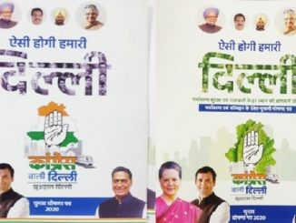 congress releases manifesto for delhi assembly election focuses on environment delhi vidhansabha election congress jaher karya 2 manifesto CAA-NRC ne banavya mukhya mudda
