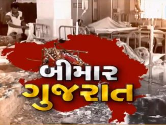 Shocking figures for the 'sick Gujarat' government announced in the Assembly bimar gujarat sarkar e vidhansabha ma jaher karya bimari na chokavnara aankdavo