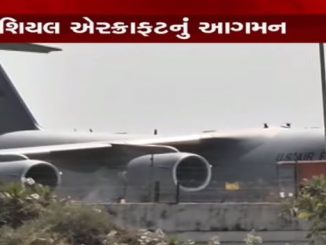 US president Trump's special aircraft arrives Ahmedabad ahead of his visit trump na aagman pehla tadamar taiyario america na sprcial aircraft nu ahmedabad airport par aagman
