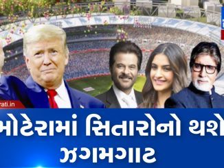 amitabh-bachhan-sonam-kapoor-among-other-celebs-to-witness-inauguration-of-motera-stadium-by-trump